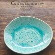 トルコブルーに吸い込まれそうな ターコイズ トルコブルー 釉 オーバル楕円 シェアプレート 取り皿 小皿 和食器 変型皿 変形皿