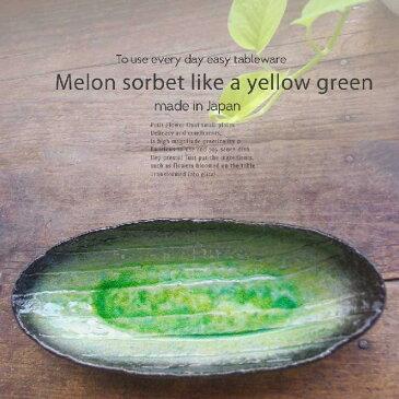メロンシャーベットのようなイエローグリーン緑釉 貫入 オーバルロングボウル 長角盛鉢 サラダボウル 煮物鉢 多用鉢 和食器 和皿 楕円皿