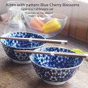 和食器 2個セット藍染付けもんようブルー 丼 どんぶり ペア うつわ 食器 おうちごはん 美濃焼 天然木箸付き
