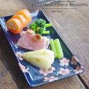 5個セット 春のラピスラズリ 瑠璃色ブルー ピンク 桜 さくら サクラ 焼物皿 長角皿 さんま 和食器 うつわ 食器 おうちごはん