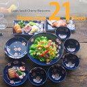 21ピースセット 春のラピスラズリ 瑠璃色ブルー ピンク 桜 さくら サクラ 福袋 家族のおうちごはんセット 和食器 うつわ 食器 陶器 美濃焼