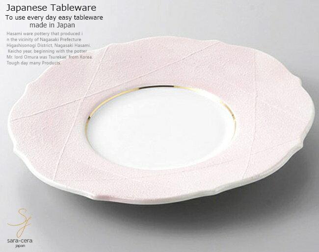 和食器 簡単おしゃれ 生ハムとセロリの前菜 ゴールド金線 キラキラ ピンクプレート 丸皿 アミューズ オードブル うつわ 陶器 おうち 美濃焼
