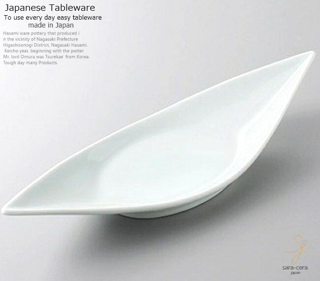 和食器 簡単おしゃれ 生ハムとセロリの前菜 ペパーミントブルー リーフ 青磁 大皿 盛皿 アミューズ オードブル うつわ 陶器 おうち 美濃焼
