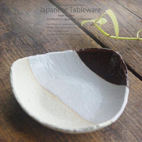 和食器 ほうれん草のくるみ和え前菜 アメ茶釉 三角浅鉢 ボウル アミューズ オードブル うつわ 陶器 おうち 美濃焼