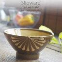 和食器 スリップウェア 焦がしアメ色 ご飯茶碗 ライスボウル ハナビ おうち ごはん うつわ 陶器 美濃焼 日本製