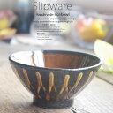 和食器 スリップウェア 焦がしアメ色 ご飯茶碗 ライスボウル ボーダー おうち ごはん うつわ 陶器 美濃焼 日本製