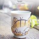 和食器 波佐見焼 にゃんこ ねこ 猫 ネコ キャット 湯呑 コップ 湯のみ 湯飲み タンブラー オレンジ 陶器 食器 うつわ おうち ごはん