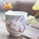和食器 波佐見焼 にゃんこ ねこ 猫 ネコ キャット マグカップ カフェタイム コーヒー 紅茶 小 グレー 陶器 食器 うつわ おうち ごはん