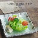 和食器 さわやかグリーン釉 渕十草ストライプ 正角皿 前菜皿 取り皿 陶器 食器 うつわ おうち ごはん 日本製 スクエア