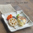 和食器 ふわふわ粉引らせん 正角皿 前菜皿 取り皿 陶器 食器 うつわ おうち ごはん 日本製 スクエア