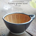 和食器 健康志向に納豆菌喜ぶ 納豆鉢 手付きすり鉢 黒釉ブラック 美濃焼 卓上小物 ごますり ゴマ
