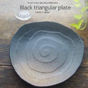 和食器 黒備前 三角 和風パスタプレート パスタ皿 大皿 和皿 カレー 美濃焼 おうち うつわ