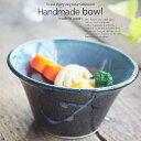 和食器 サーモンとチアシードのカクテル おもてなし小鉢 黒潮ブラック 食器 おうちごはん うつわ 美濃焼