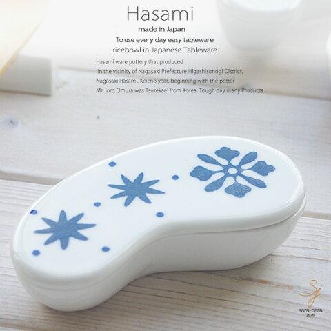 和食器 波佐見焼 フルール 藍染付けブルーそらまめボックス box 薬味入れ 蓋物 楊枝 おうち うつわ 陶器 日本製 おしゃれ