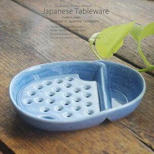 便利な水切りスノコ付き お豆腐ボウル ブルー 豆腐 おつまみ 和食器 冷奴鉢 やっこ鉢 仕切り皿 仕切皿 美濃焼