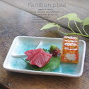 トルコブルーに吸い込まれそうな きれいな溜まり 仕切皿 魚皿...
