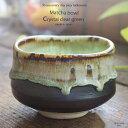 緑釉だまりがきれいな 春日野 抹茶碗 茶道具 抹茶碗 お抹茶 お茶 甘味 鉢 あんみつ ところてん 和食器 うつわ 食器 おうちごはん 美濃焼