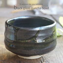 美濃焼 黒釉漆流し茶碗 抹茶碗 茶道具 和食器 食器 おうち ごはん うつわ 陶器 日本製 ボウル 鉢 お茶
