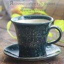 和食器 美濃焼 手作り カップソーサーでホッと一息 手描き 一珍ぶどう 藍ブルー釉 コーヒー 紅茶 ティー 珈琲 カフェ おうち ごはん 食器 うつわ 日本製 碗皿 コーヒーカップ