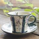 和食器 手作り 手描き まほろば藍釉 コーヒー カップソーサー 紅茶 ティー 珈琲 カフェ おうち ごはん 食器 うつわ 日本製 美濃焼