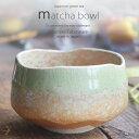 和食器 美濃焼 灰釉 抹茶碗 カフェ おうち ごはん 食器 うつわ 日本製
