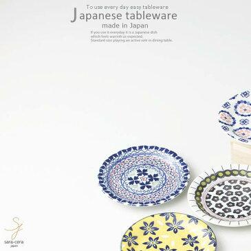 和食器 美濃焼 ポタリーフィールド 八客小皿セット カフェ おうち ごはん 食器 うつわ 日本製