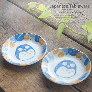 和食器 美濃焼 森の福郎 小皿2P カフェ おうち ごはん 食器 うつわ 日本製