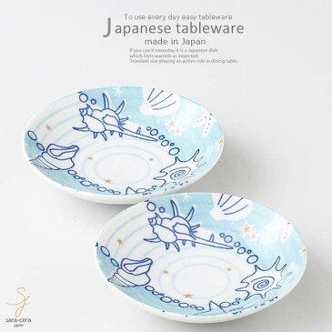 和食器 美濃焼 貝あわせ 2個セット 小皿 カフェ おうち ごはん 食器 うつわ 日本製