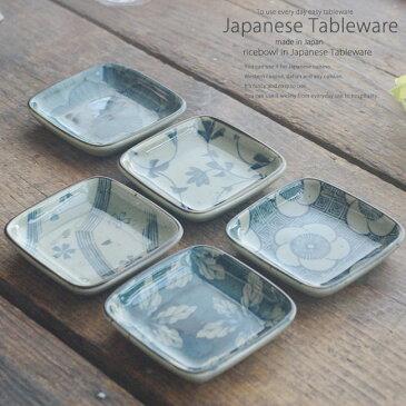 和食器 美濃焼 古染花正角小皿セット カフェ おうち ごはん 食器 うつわ 日本製