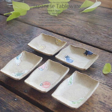 和食器 美濃焼 やさい珍味小皿セット カフェ おうち ごはん 食器 うつわ 日本製