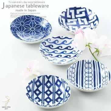 和食器 美濃焼 藍Komon 小皿セット カフェ おうち ごはん 食器 うつわ 日本製