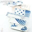 和食器 美濃焼 藍染絵変り長皿セット カフェ おうち ごはん 食器 うつわ 日本製