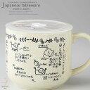 和食器 美濃焼 ミソカップおいしいだしのとり方 カフェ おうち ごはん 食器 うつわ 日本製