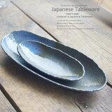 瀬戸焼 2サイズセット 黒釉ブルー オーバルパスタカレーボール 楕円 和食器 食器セットパーティー大鉢 盛鉢 サラダボール