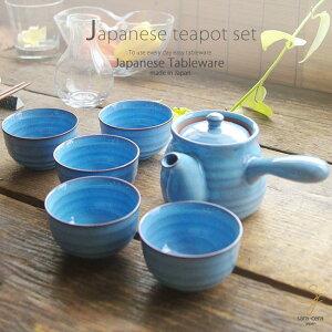 和食器 6点セット ほんのりブルー均窯六兵お茶セット 急須 湯呑 ティーポット 茶器 食器 おうち ごはん うつわ 陶器 美濃焼 日本製 おしゃれ 福袋