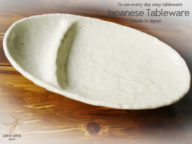 がんこ居酒屋盛り合わせディッシュ 和食器 楕円皿 仕切り皿