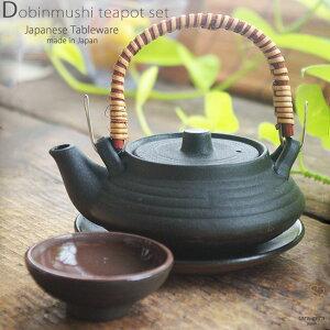 和食器 我が家の土瓶蒸し計画 黒釉フラットスタイル土瓶蒸し土瓶むし セット 陶器 食器 まつたけ 松茸 おうち