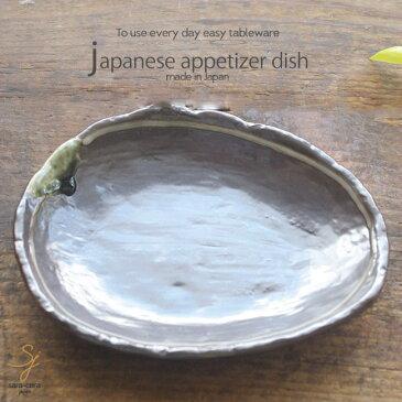和食器 魚と水菜のエスニックサラダ ブラック 黒釉 オーバル 楕円皿 お取皿 プレート 前菜 アミューズ オードブル うつわ 陶器 おうち 美濃焼