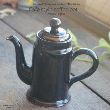 こだわり焙煎珈琲専門店のカフェコーヒーポット 黒 ブラック 陶器 ※直火不可 洋食器 陶器 ドリップ 豆