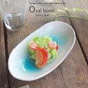 トルコブルーに吸い込まれそうな オーバル サラダ パスタ トレー 楕円形 ボウル 和食器 おうち ごはん うつわ 陶器 美濃焼 日本製
