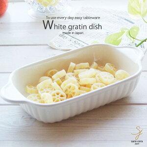あつあつジュージューグラタンディッシュ 白長角 食器 グラタン皿 おうち ごはん うつわ 陶器 美濃焼 日本製 チーズ ラザニア 洋食器 耐熱 オーブン