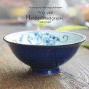 和食器 有田焼き 手描き 内絵 染付けぶどう 大 青ブルー ご飯茶碗 お茶碗 器 うつわ 陶器 食器 おうち ごはん