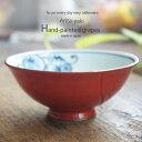 和食器 有田焼き 手描き 内絵 染付けぶどう 小 赤レッド ご飯茶碗 お茶碗 器 うつわ 陶器 食器 おうち ごはん