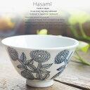 和食器 波佐見焼 ホワイトセミカクタス ご飯茶碗 飯碗 ボウル 鉢 おうち ごはん うつわ 陶器 日本製 黒
