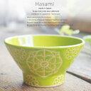 和食器 波佐見焼 ステッチ くらわんか碗 ご飯茶碗 飯碗 ボウル 鉢 おうち ごはん うつわ 陶器 日本製 緑
