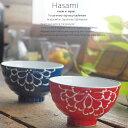 和食器 波佐見焼 2個セット 一珍菊花 青 ブルー 赤 レッド ご飯茶碗 飯碗 ボウル 鉢 おうち ごはん うつわ 陶器 日本製 ブルー