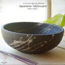 黒備長炭釉 白流し ぴったり丼 どんぶり ボール鉢 和食器 おうち ごはん うつわ 陶器 美濃焼 日本製
