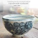和食器 手描きぶどう 染付ブルー ご飯茶碗 小丼 どんぶり 中鉢 おうち ごはん うつわ 陶器 美濃焼 日本製