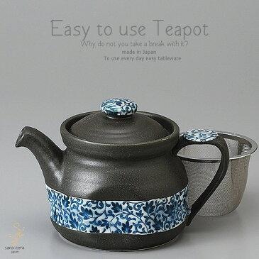 和食器 ずっと美味しい お茶 していたい帯唐草ケトル ティーポット 茶器 食器 緑茶 紅茶 ハーブティー おうち うつわ 陶器 日本製 美濃焼