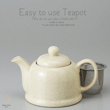 洋食器 美味しい お茶 でホッとする梨地ケトル ティーポット 茶漉し付 茶器 食器 緑茶 紅茶 ハーブティー おうち うつわ 陶器 日本製 美濃焼